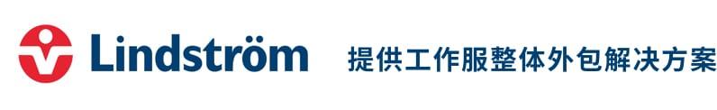 澳门新莆京娱乐网站 | Lindstrom