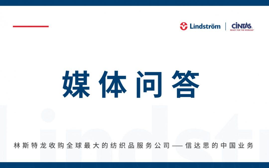 关于林斯特龙收购信达思中国业务的媒体问答